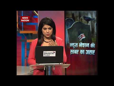 News Nation exclusive news 'Alive but declared dead': UP Government promises to take action