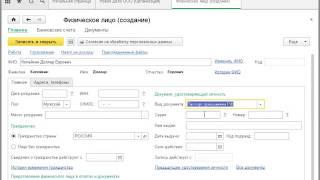 Учетная политика в 1С Как заполнять реквизиты Часть 3 Онлайн Обучение 1с программированию с нуля