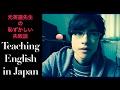 日本で英語なんか教えたくないんだよぉ!!アジア系イギリス人のオタクが体験した日本の生活が話題に【海外の反応】