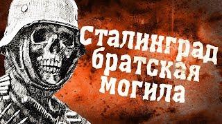 Эти 9 Слов Наводили Ужас На Немцев в Сталинграде