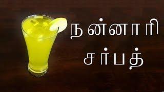 Nanaari Sarbath recipe Nanari Juice