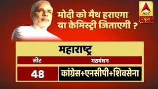 Rajdharma: Opposition Join Hands To Defeat BJP in 2019 Elections | ABP News