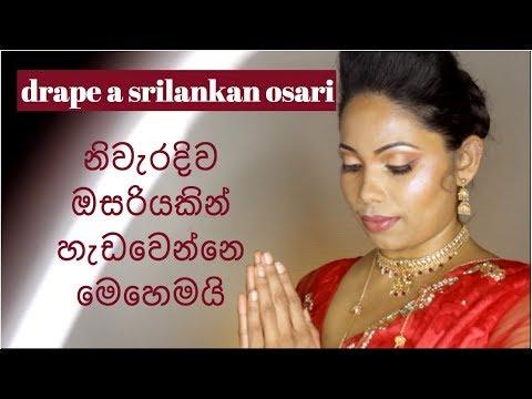 How to wear a sri lankan osari | බලන්න ඔයාටත් පුලුවන්ද කියල