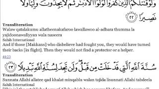 Quran 48. Surah Al Fatah (The Victory) Arabic and English translation