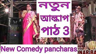 Download Video New pancharas (part 3) super comedy || alkap gan || jatra comedy MP3 3GP MP4