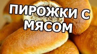 Пирожки с мясом в духовке. Очень простой рецепт от Ивана!(МОЙ САЙТ: http://ot-ivana.ru/ ☆ Рецепты тортов: https://www.youtube.com/watch?v=6MEp6fDdiX8&list=PLg35qLDEPeBRIFZjwVg2MQ0AD-8cPasvU ..., 2015-11-17T20:17:21.000Z)