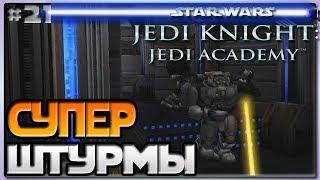 Star Wars Jedi Knight Jedi Academy - САМЫЕ КРУТЫЕ ШТУРМОВИКИ - Звёздные войны Академия джедаев [21]