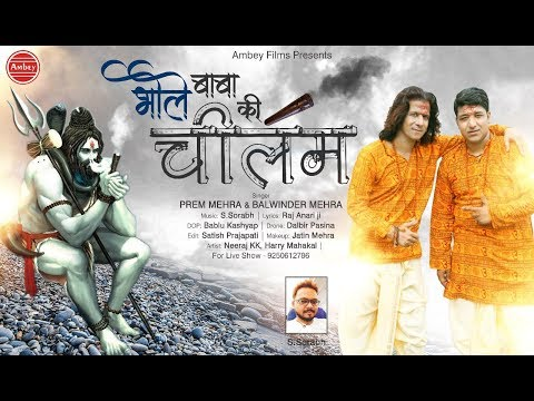 Bhole Baba Ki Chilam (भोले बाबा की चीलम) - Latest Shiv Song - Prem Mehra, Balwinder Mehra #HD Video