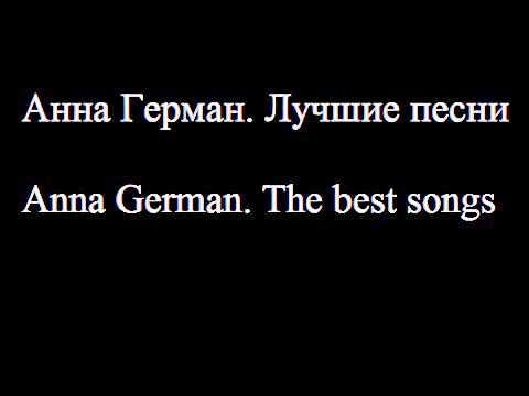 анна герман лучшие песни скачать торрент