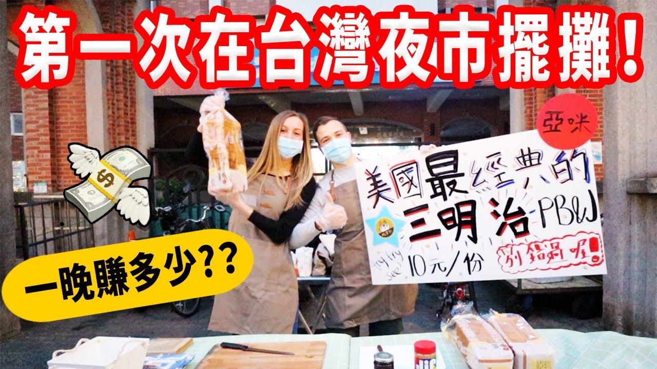 【美國人在台灣夜市賣美式點心!】一晚能賺多少?當地人會不會喜歡?