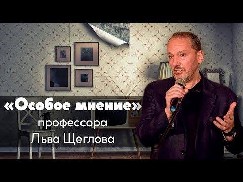 Особое мнение /Лев Щеглов, профессор // 29.03.19