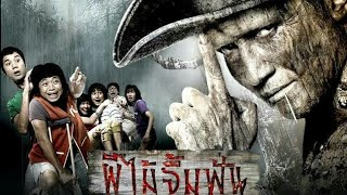 Video Film Horor Thailand Subtitle Indonesia download MP3, 3GP, MP4, WEBM, AVI, FLV Agustus 2019