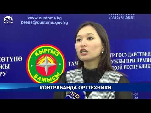 Сотрудники таможни задержали контрабанду оргтехники и товаров на 2,7 млн сомов