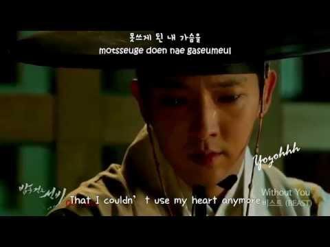 BEAST - Without You MV (Scholar Who Walks The Night OST)[ENGSUB + Romanization + Hangul]