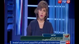 """بالفيديو.. """"اليماني"""": مصر تمتلك أكبر شبكة كهربائية في القارة الإفريقية"""