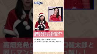 高畑充希がカレ・坂口健太郎と同じマンションに引っ越し! https://www....