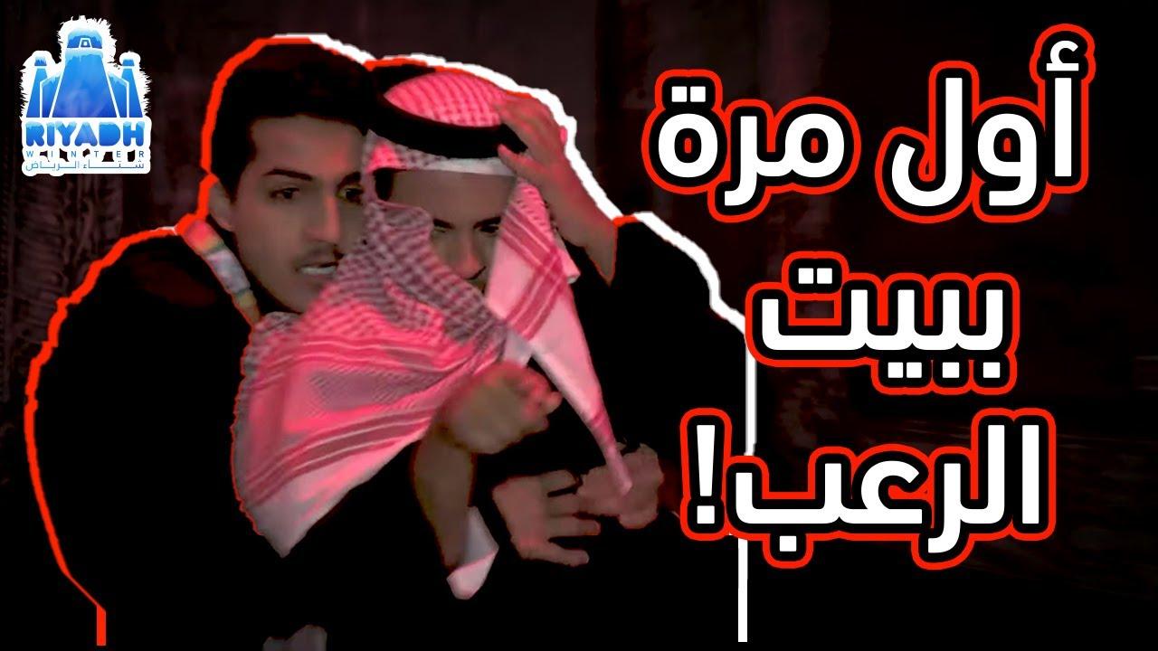 فيصل الأحمري يدخل بيت الرعب في شتاء الرياض 103