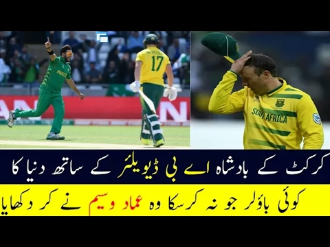 Imad Waseem to AB | Pakistan vs South Africa ICC Champions Trophy 2017 thumbnail