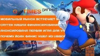 GS Times [ИГРЫ] #99. Nintendo, Ubisoft и Halo Online