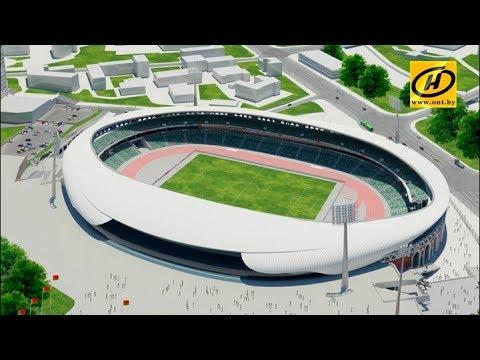 Стадион «Динамо» в Минске сдадут в 2018 году