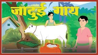 जादुई गाय   Magical Cow Story   Hindi Fairy Tale   Hindi Kahani   Hindi Story With Moral