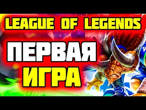 видео: С ЧЕГО НАЧАТЬ + НАИБОЛЕЕ ЭФФЕКТИВНАЯ ПРОКАЧКА АККАУНТА! ► ГАЙД league of legends