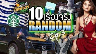 10 เรื่องจริงแบบสุ่ม (Random) ที่คุณอาจไม่เคยรู้ ~ Ep.3