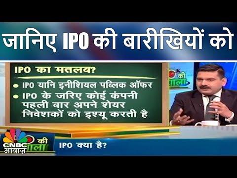 जानिए IPO की बारीकियों को | Initial Public Offering In Detail | Anil Singhvi Special