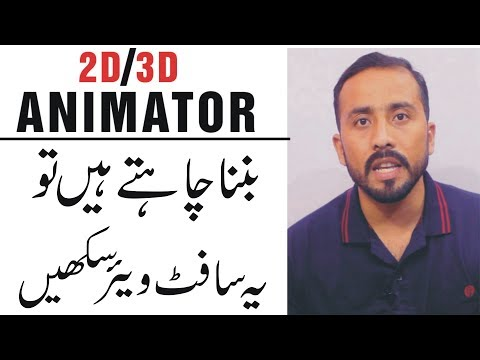 How To Become a 2d And 3D Animator detailed In Urdu Hindi