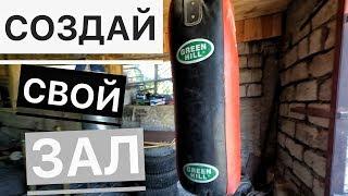 видео: Спортзал в гараже!  Что есть в моем спортзале?! Создай свой зал!!