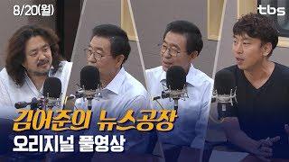 8.20(월) 김어준의 뉴스공장 / 박원순, 이정렬, 김완, 한홍구, 김은지