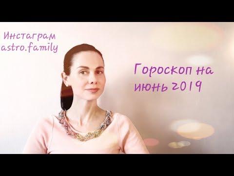 ТЕЛЕЦ. Гороскоп на ИЮНЬ 2019 от Ольги Ивановой.