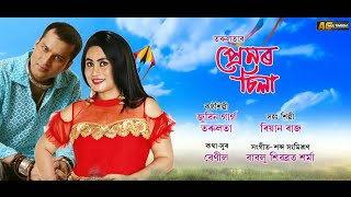 Premor Sila | Zubeen Garg | Tarulata Kutum | Lyrical Video | New Assamese Song 2020