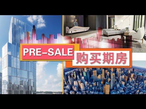 购买期房必须知道的事(下) Pre-Sale Condos(2)安家纽约 LivingInNY (09/09/15)