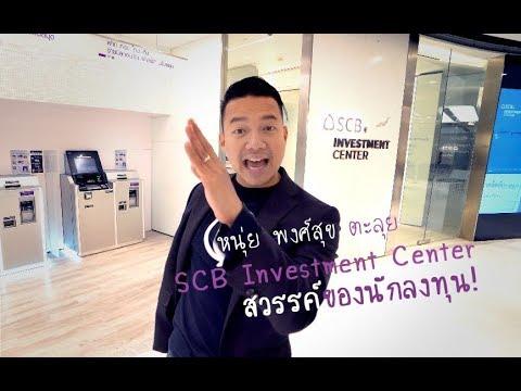 หนุ่ย พงศ์สุขตะลุย SCB Investment Center สวรรค์ของนักลงทุน!