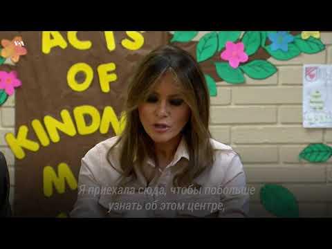 Мелания Трамп в центре содержания детей иммигрантов