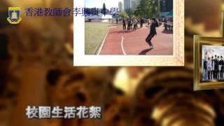 香港教師會李興貴中學校園生活花絮2014年11月至2015年