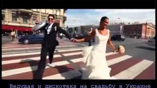 Тамада и музыка Днепропетровск Украина