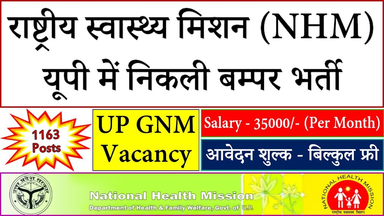 NRHM UP GNM Vacancy 2019 || UP NHM CHO 1163 Recruitment @ www ihat in or  www upnrhm gov in