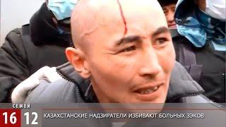 Как встречают этап в Казахстане / 1612