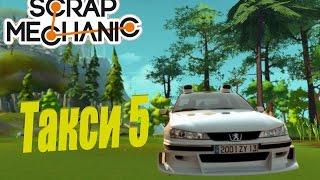 Scrap Mechanic машина из фильма такси