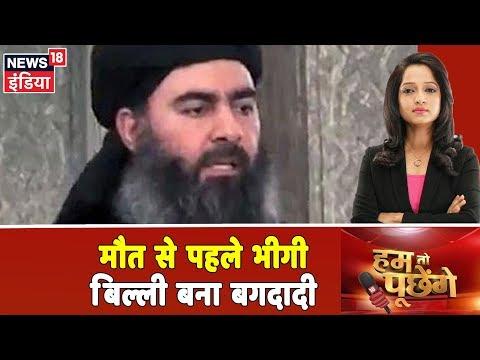 मरने से पहले क्यों गिड़गिड़ा रहा था ISIS का चीफ Baghdadi ! Hum Toh Poochenge|Preeti Raghunandan |