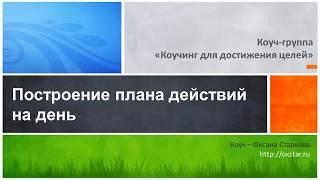 Бесплатный видеокурс «Мастер целеполагания», урок 6 «План действий на день», автор – Оксана Старкова