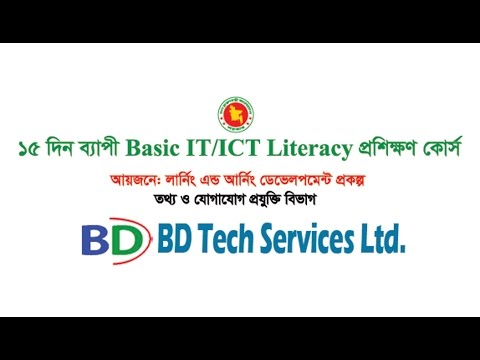 BDTSL- Basic IT/ICT Literacy Training on Khagrachhari Sadar Union (1st Day)
