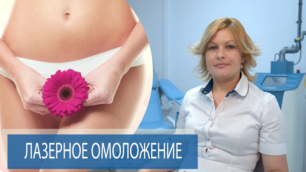 СТРЕССОВОЕ НЕДЕРЖАНИЕ МОЧИ, Эрозия шейки матки, бактериальный вагиноз |Лечение| ЛАЗЕРНОЕ ОМОЛОЖЕНИЕ