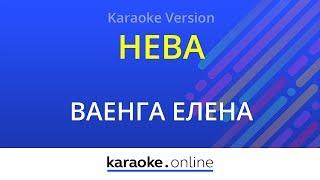 Нева - Елена Ваенга & Интарс Бусулис (Karaoke Version)