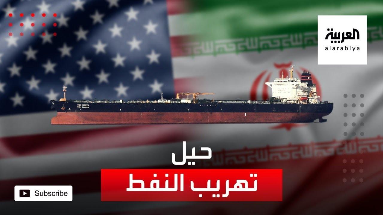 واشنطن تكشف حيل إيران لتهريب النفط  - نشر قبل 6 ساعة
