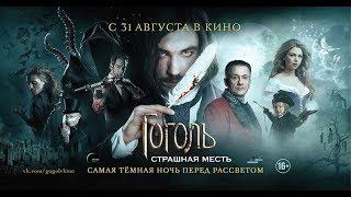 Фильм - Гоголь. Страшная месть 2018(Смотреть Официальный полный трейлер)