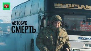Автобус смерти Актобе ! Причина ? Новая версия от перевозчиков Астана Казахстан  52 человека погибли