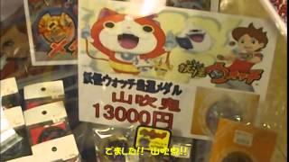 妖怪メダル 堺市 買う 売る 総合リサイクルショップ ネクスト51 ショーケース紹介